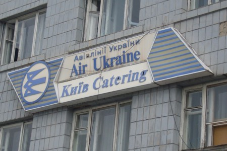 Kiev Airline Catering Center - existing building